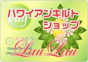 有限会社 ダイリン&ハワイアンキルトショップ LAULAU